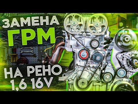 Замена ГРМ Рено 1,6 16V (K4M) Логан, Дастер, Сандеро, Ларгус, Логан2, Сандеро2