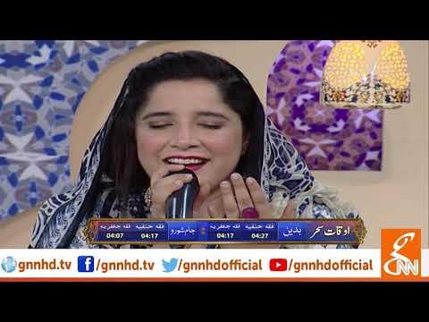 Rehmat Baras Rahi Hai Muhammad Kay Shehar Mein Beautiful Naat Sharif | GNN | 15 May 2019