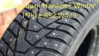 Обзор зимних шин Hankook Winter i*Pike RS2 W429