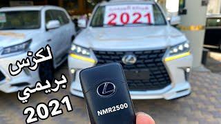 لكزس 2021 بريمي وصل الرياض بتغيرات جدا بسيطه