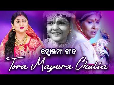Janmastami Special Bhajan - Tora Mayura Chulia ତୋର ମୟୁର ଚୁଳିଆ || Namita Agrawal