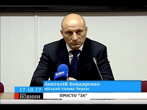 ТРК ВіККА: «Просто підняв руку», – черкаський мер пояснив мотиви голосування за землю дружині