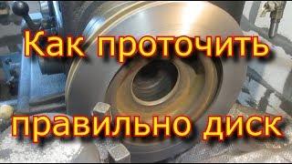 🌌🌌🌌Проточка тормозных дисков🌌🌌🌌 / brake disk groove/ الحز من الأقراص