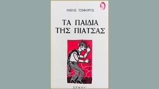 Νίκος Τσιφόρος Τα παιδιά της πιάτσας - Ο Αιμίλιος απε την πόλη
