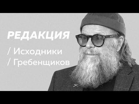 Полное интервью Бориса Гребенщикова / Редакция/Исходники