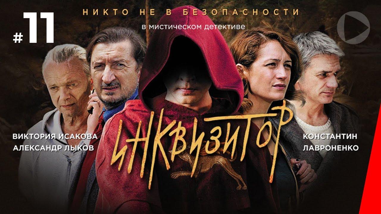 Инквизитор (11 серия) (2014) сериал - YouTube