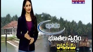Konaseema Tourism - East Godavari Yatra - Part01
