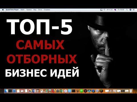 ТОП-5 шедевральных Бизнес-Идей!!!
