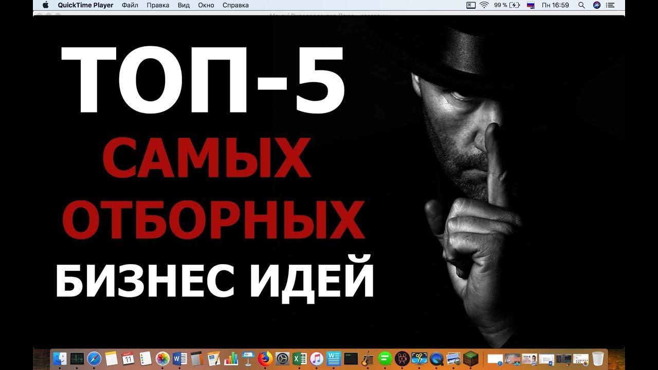 ТОП-5 шедевральных Бизнес-Идей!!! Это просто БОМБА!!! Только НЕ УПУСТИ!!!!!