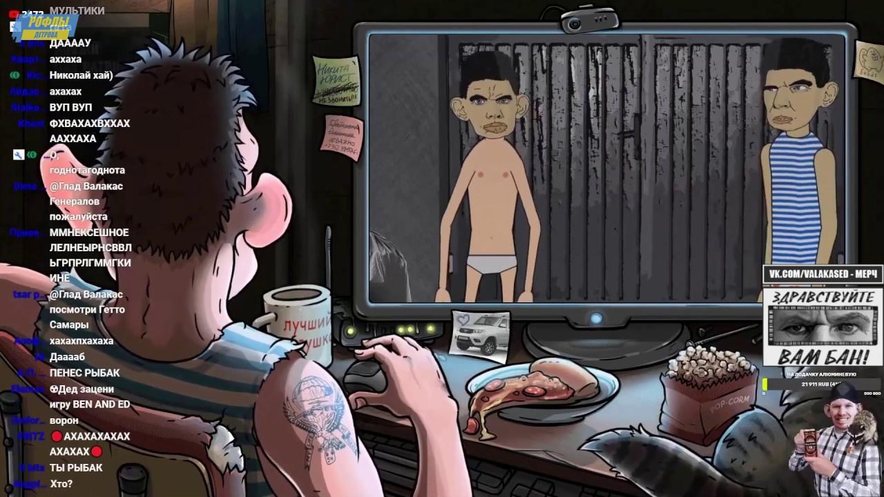 Глад Валакас Орёт с Пожилой Анимации про Рыбаков