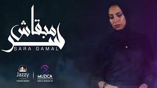 أصالة - مبقاش سر | Cover - سارة جمال (Music Video)