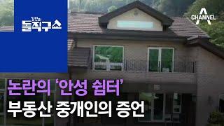 논란의 '안성 쉼터'…부동산 중개인의 증언  | 김진의…