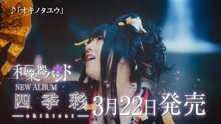 和楽器バンド / NEW ALBUM「オキノタユウ」 3/22発売!
