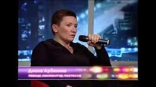 Песни со звездами ЭКТВ, Диана Арбенина,