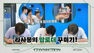 U10TV ep 289 - 라사몽의 탑로더 꾸미기! (…