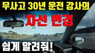 [차선변경] 호주 운전강사의 핵쉬운 차선 변경 비법!