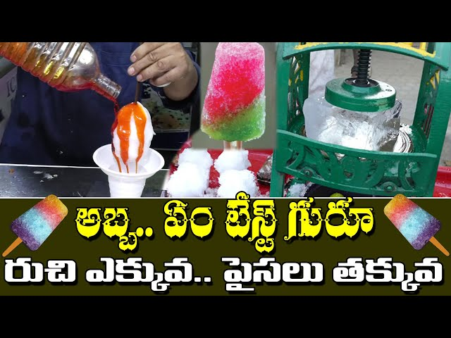 10 Years Old Famous Ice Gola Center In Hyderabad | Krishna Ice Gola | Hyd Street Food | PDTV Foods
