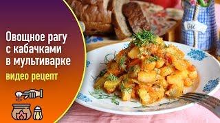 Овощное рагу с кабачками в мультиварке — видео рецепт