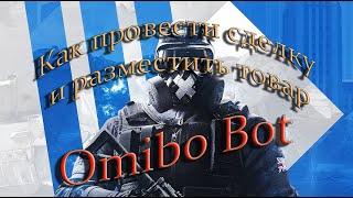 Omibo Bot. как провести сделку. Торговая площадка вконтакте
