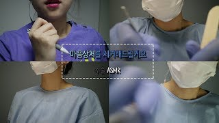 [한국어 ASMR/KOREAN] 마음상처 수술 받고 갈까요? (진성&속삭임/Non whispering&Whispering)