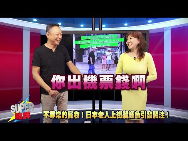 Super點評 - 中文十級聽力考試!來測一測你的中文過關嗎?