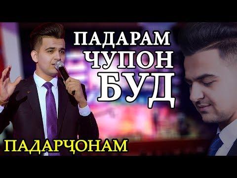 Фарахманд Каримов - Падар 2019 _ Farahmand Karimov - Padar 2019