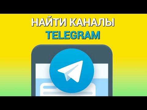 Как в телеграмме искать группы