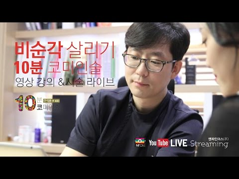 Y-KO, 10 mins nose shaping - Dr. Jung(Mielle Clinic)