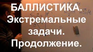 Физика. Урок № 26. Кинематика. Баллистика. Экстремальные задачи. Продолжение