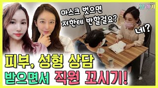 (Hidden camera) Skin, plastic surgery, flirting with employees. (feat. cookie video)LOLOLOLOL