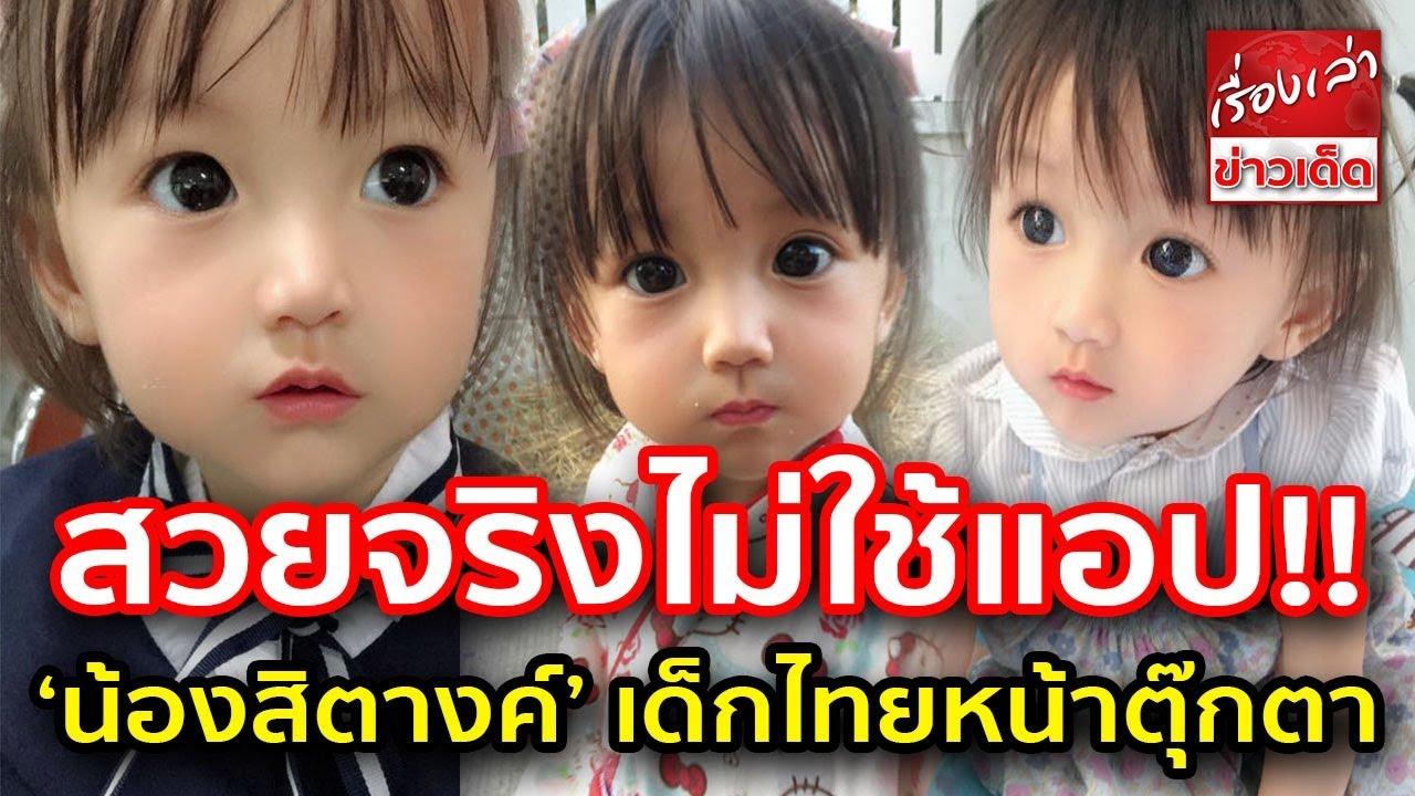 สวยจริงไม่ใช้แอป ส่องภาพ 'น้องสิตางค์' เด็กไทยหน้าตุ๊กตา ฉายาบาร์บี้เมืองไทย