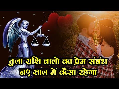 Naye Saal में कैसा रहेगा Tula Rashi का प्रेम संबंध,SM News