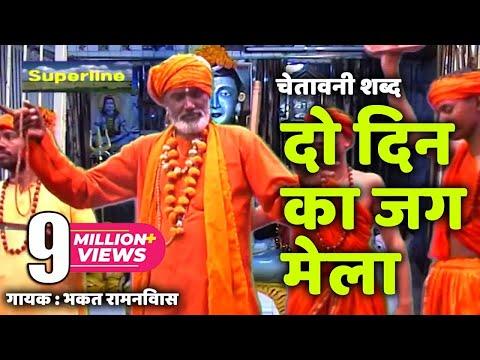 Do Din Ka Jag Mela // Hit Chetawni Shabad // Bhakat Ram Niwas // Superline Devotional