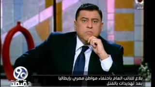 البرلماني محمد عقل: لا أستبعد شبهة جنائية في اختفاء الشاب المصري بإيطاليا.. فيديو