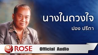 นางในดวงใจ - ปอง ปรีดา (Official Audio)