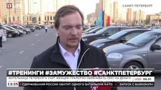 Жительница Петербурга учит женщин грамотно обменивать секс на деньги