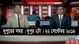 দুপুরের সময় | দুপুর ২টা | ২২ সেপ্টেম্বর ২০১৮  | Somoy tv bulletin 2pm | Latest Bangladesh News HD