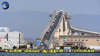 உலகின் மிகவும் ஆபத்தான 10 பாலங்கள் | Top 10 Most Dangerous Bridges in the World | TAMIL ONE