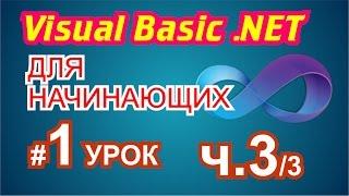 Visual Basic 2010 для начинающих 1й урок 3/3