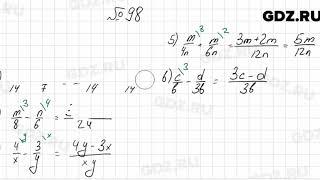 № 98 - Алгебра 8 класс Мерзляк