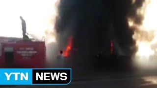 '유출 기름 가져가려다' 파키스탄 주민 140여 명 사망 / YTN thumbnail