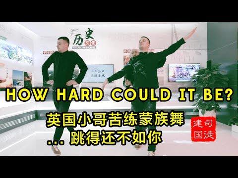 学跳内蒙舞是最难学的吗?Is Ethnic Mongolian Dancing Difficult to Learn