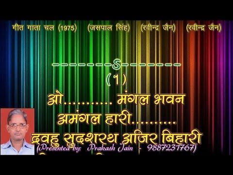 MANGAL BHAWAN AMANGAL HAARI (7 Stanzas) FULL Karaoke With Hindi Lyrics (By Prakash Jain)