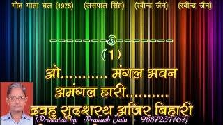 Mangal Bhawan Amangal Haari (FREE) Karaoke Stanza-7 Scale-G Hindi Lyrics By Prakash Jain