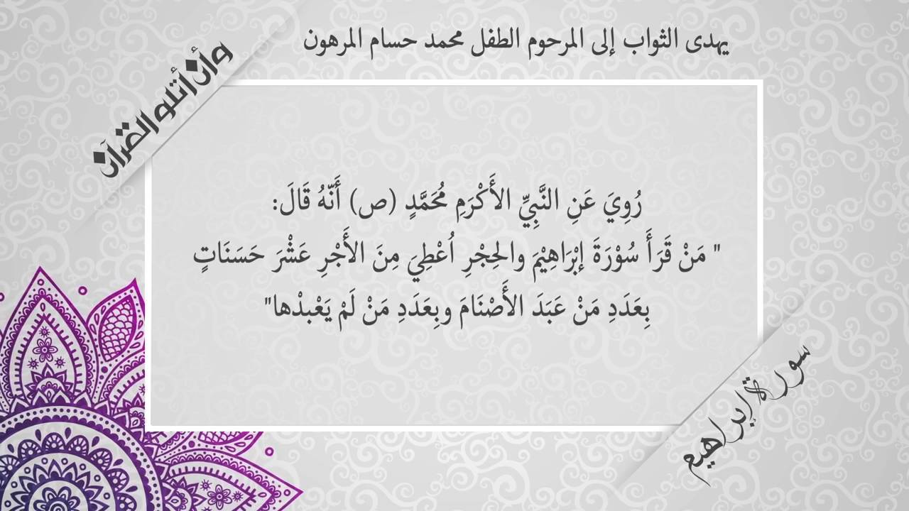 فضل قراءة سورة إبراهيم Youtube