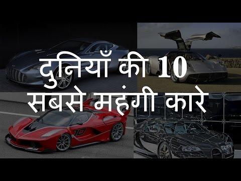 दुनिया की 10 सबसे महंगी कारे   Top 10 Expensive Cars of the World   Chotu Nai