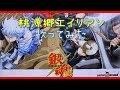 【serial TV Drama】「Togenkyo Alien 桃源郷エイリアン」歌ってみた。(アニメ銀魂)【カラオケ】【cover】