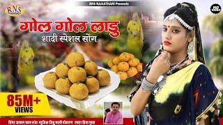 2020 शादी स्पेसल सोंग गोल गोल लाडू || jalal khan || Marwadi New Song 2020 || RNS Rajasthani
