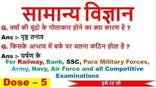 Dose - 5 |सामान्य विज्ञान | General Science | General Science Questions in hindi |   #rkexpress