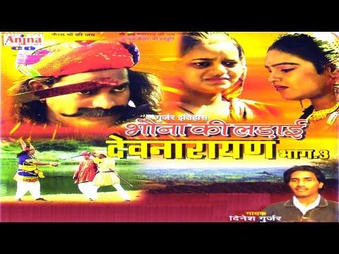 Kissa - Bhona Ki Ladai | Dinesh Gujjar